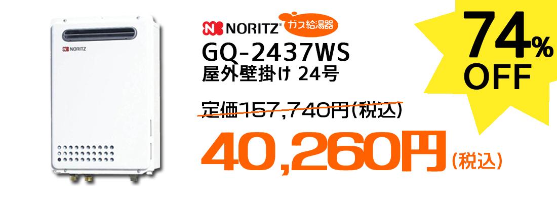 GQ-2437WS