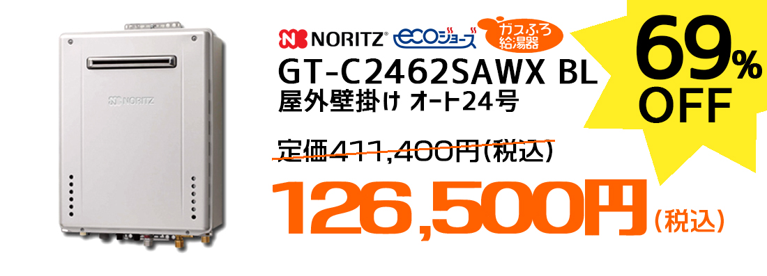 GT-C2462SAWX BL