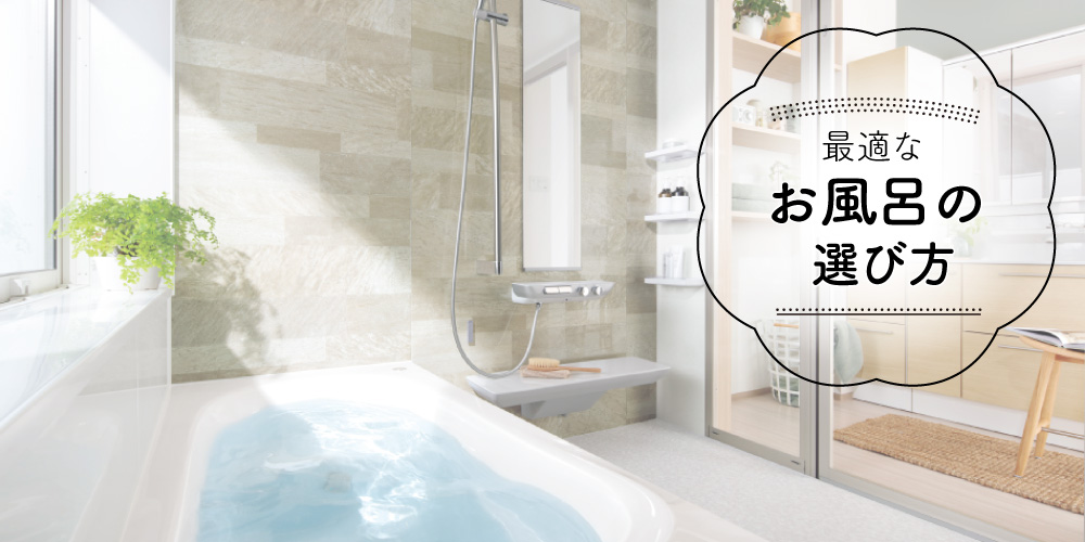 お風呂の選び方