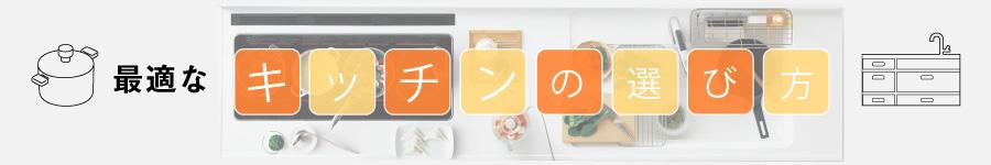 キッチンの選び方